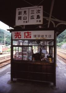 19880831-7