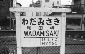 19860600wadamisaki8