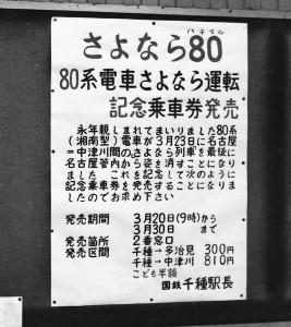 19800323-ec80-3