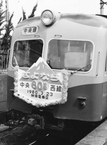 19800323-ec80-5