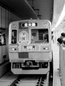 19810529-1
