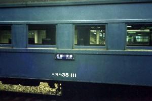 19780625-5