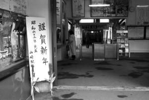 1987年1月4日(日) 東海道線・山崎-高槻 – カジやんの撮り鉄日記