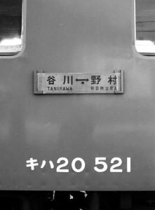 19870208-5