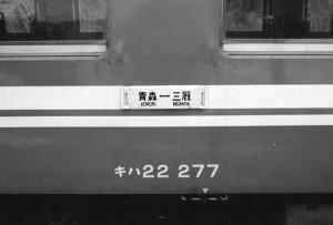 19870308-36