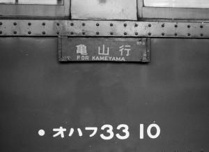 19820919-4